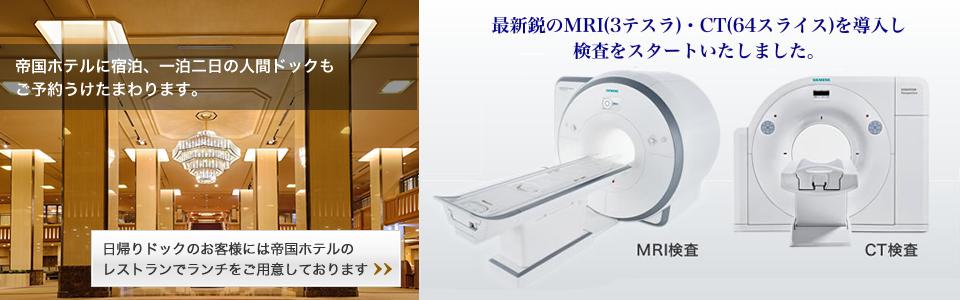 最新鋭のMRI(3テスラ)・CT(64スライス)を導入し検査をスタートいたしまします。